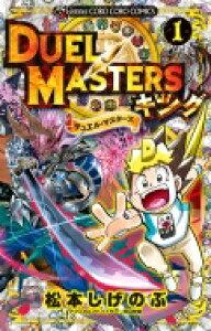 デュエル・マスターズ キング 1 てんとう虫コミックス / 松本しげのぶ 【コミック】