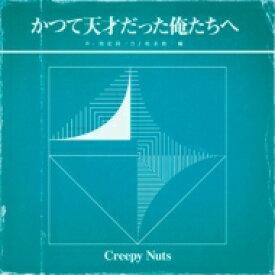 【送料無料】 Creepy Nuts / かつて天才だった俺たちへ<ライブDVD盤>(+DVD) 【CD】