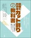 動画でわかるカット割りの教科書 / 藍河兼一 【本】