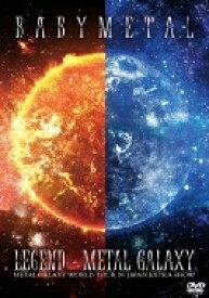 【送料無料】 BABYMETAL / LEGEND - METAL GALAXY (METAL GALAXY WORLD TOUR IN JAPAN EXTRA SHOW) <2DVD> 【DVD】
