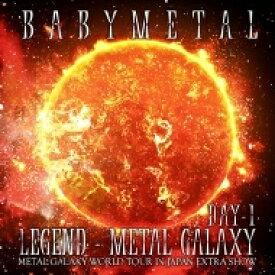 【送料無料】 BABYMETAL / LEGEND - METAL GALAXY [DAY-1] (METAL GALAXY WORLD TOUR IN JAPAN EXTRA SHOW) <LIVE ALBUM> 【CD】