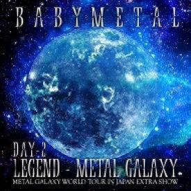 【送料無料】 BABYMETAL / LEGEND - METAL GALAXY [DAY-2] (METAL GALAXY WORLD TOUR IN JAPAN EXTRA SHOW) <LIVE ALBUM> 【CD】