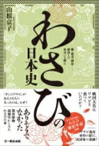 【送料無料】 わさびの日本史 鮨・蕎麦・刺身…和食との出会いを探る / 山根京子 【本】