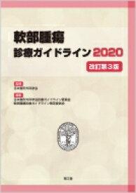 【送料無料】 軟部腫瘍診療ガイドライン 2020 / 日本整形外科学会 【本】