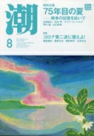 潮 2020年 8月号 / 潮編集部 【雑誌】