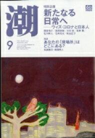 潮 2020年 9月号 / 潮編集部 【雑誌】