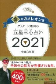 2021 銀のカメレオン