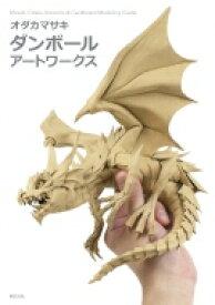 【送料無料】 オダカマサキ ダンボール アートワークス / オダカマサキ 【本】