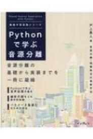 【送料無料】 Pythonで学ぶ音源分離 機械学習実践シリーズ / 戸上真人 【本】