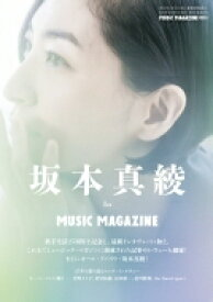 坂本真綾 In MUSIC MAGAZINE MUSIC MAGAZINE 2020年 8月号増刊 / MUSIC MAGAZINE編集部 【雑誌】