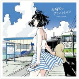 """So Nice / Ryutist / 日曜日のサマートレイン (再プレス / 7インチシングルレコード) 【7""""""""Single】"""