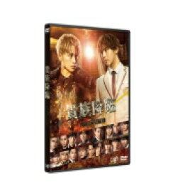 映画「貴族降臨-PRINCE OF LEGEND-」DVD通常版 【DVD】