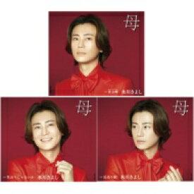 【送料無料】 氷川きよし ヒカワキヨシ / 《3形態同時購入特典付き》母【タイプD】+【タイプE】+【タイプF】 【CD Maxi】