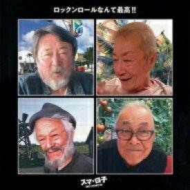【送料無料】 スマ・ロ子 / ロックンロールなんて最高!! 【CD】