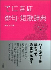 【送料無料】 てにをは俳句・短歌辞典 / 阿部正子 【辞書・辞典】