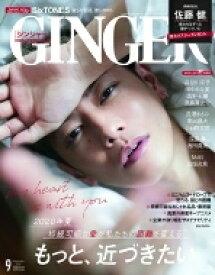 GINGER (ジンジャー) 2020年 9月号 / GINGER編集部 【雑誌】