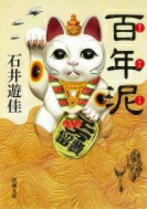 百年泥 新潮文庫 / 石井遊佳 【文庫】