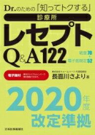 【送料無料】 2020年度改訂準拠 Dr.のための「知ってトクする」診療所レセプトQ & A122 電子版付 / 長面川さより 【本】