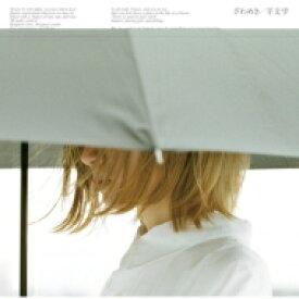 羊文学 / ざわめき 【初回完全限定生産】(アナログレコード) 【LP】