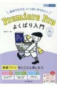 【送料無料】 初めてだけど、いっぱいやりたい!Premiere Proよくばり入門 CC対応 Windows  &  Mac できるよくばり入門 / 金泉太一 【本】