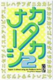 カタカナーシ 2 / Kazuna (Tukapon) 【ムック】