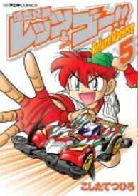 爆走兄弟レッツ & ゴー!! Return Racers!! 5 てんとう虫コミックス スペシャル / こしたてつひろ 【コミック】