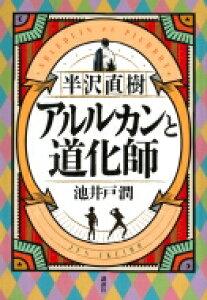 半沢直樹 アルルカンと道化師 / 池井戸潤 イケイドジュン 【本】