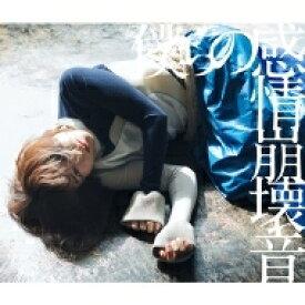 みるきーうぇい / 僕らの感情崩壊音 【CD】