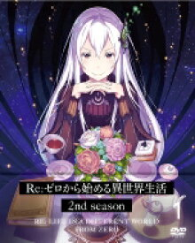 【送料無料】 Re: ゼロから始める異世界生活 2nd season 1 【DVD】