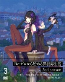 【送料無料】 Re: ゼロから始める異世界生活 2nd season 3 【DVD】