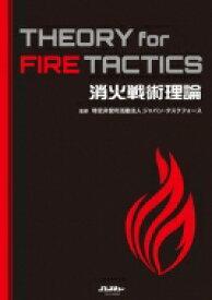 【送料無料】 消火戦術理論 THEORY for FIRE TACTICS イカロスムック / ジャパン・タスクフォース 【ムック】
