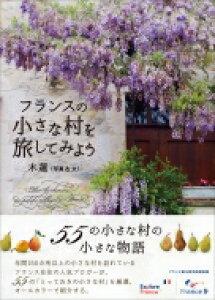 【送料無料】 フランスの小さな村を旅してみよう かもめの本棚 / 木蓮 (Book) 【本】