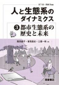 【送料無料】 人と生態系のダイナミクス 3 都市生態系の歴史と未来 / 飯田晶子 【全集・双書】