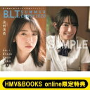 《HMV & BOOKS online限定特典:金村美玖(日向坂46)ポストカード》B.L.T. SUMMER CANDY 2020【表紙:金村美玖】…