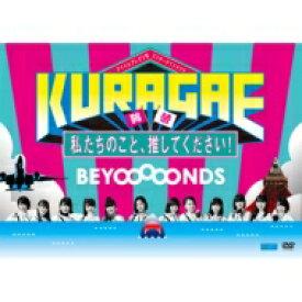 BEYOOOOONDS / 「KURAGAE−私たちのこと、推してください!−」 【DVD】