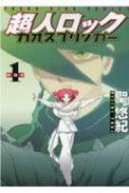 超人ロック カオスブリンガー 1 YKコミックス / 聖悠紀 ヒジリユキ 【コミック】
