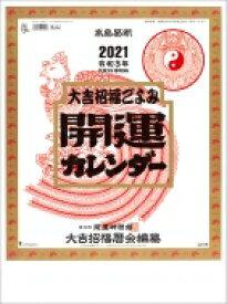 開運(年間開運暦付) / 2021年カレンダー 【Goods】