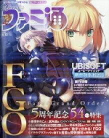 週刊ファミ通 2020年 8月 13日号 / ファミ通 【雑誌】