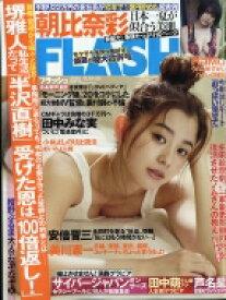 FLASH (フラッシュ) 2020年 8月 25日合併号【表紙:朝比奈 彩】 / FLASH編集部 【雑誌】