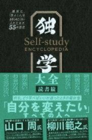 【送料無料】 独学大全 絶対に「勉強」をあきらめたくない人のための55の技法 / 読書猿 【本】