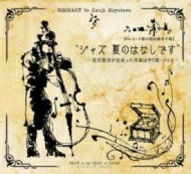 ジャズ 夏のはなしです〜宮沢賢治が出会った洋楽はやり歌 ジャズ 【CD】