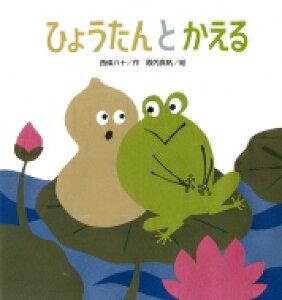 ひょうたんとかえる たんぽぽえほんシリーズ / 西條八十 【絵本】
