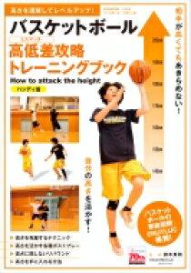 バスケットボール 高低差攻略トレーニングブック ハンディ版 高さを理解してレベルアップ! / 鈴木良和 【本】