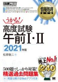 【送料無料】 情報処理教科書 高度試験午前I・II 2021年版 EXAMPRESS / 松原敬二 【本】