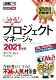 【送料無料】 情報処理教科書 プロジェクトマネージャ 2021年版 EXAMPRESS / ITのプロ46 【本】