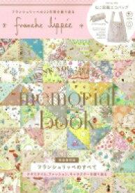 【送料無料】 franche lippee memorial book / ブランドムック 【本】