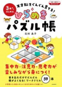 幼児のための育脳パズル(仮) / 北村良子 【本】