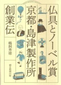 仏具とノーベル賞 京都・島津製作所創業伝 / 鵜飼秀徳 【本】