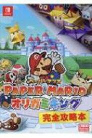 ペーパーマリオ オリガミキング 完全攻略本 / ニンテンドードリーム(Nintendo DREAM)編集部 【本】