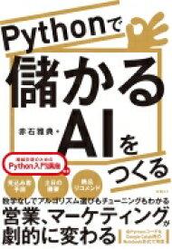 【送料無料】 Pythonで儲かるAIをつくる / 赤石雅典 【本】